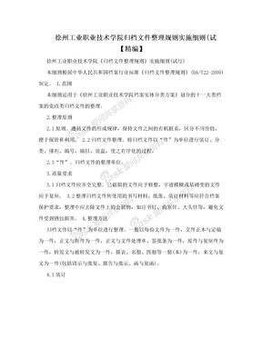 徐州工业职业技术学院归档文件整理规则实施细则(试 【精编】