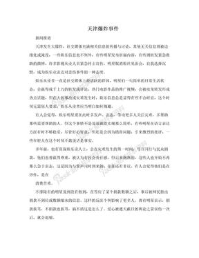 天津爆炸事件