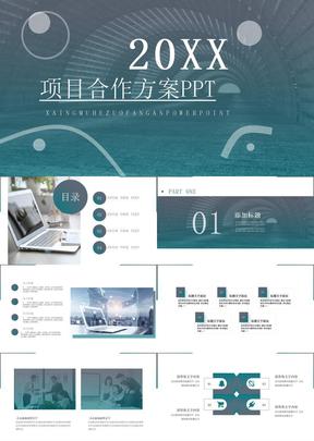 简约项目合作方案ppt模板1
