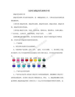 [说明]感温变色材料介绍