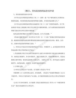 [精]5、省局备案的药品补充申请