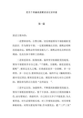 党员干部廉政提醒谈话记录四篇