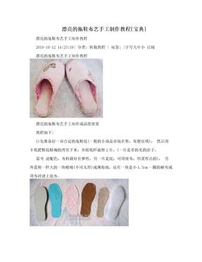 漂亮的拖鞋布艺手工制作教程[宝典]