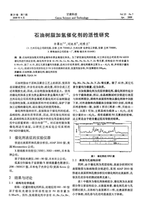 石油树脂加氢催化剂的活性研究