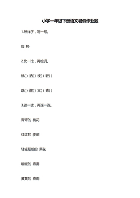 小学一年级下册语文暑假作业题