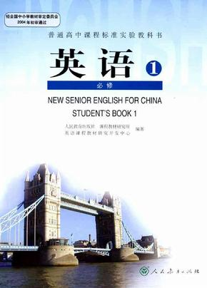 高中英语:必修一1课本、教材(人教版)