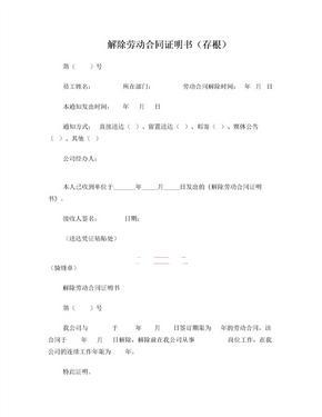公司解除劳动合同证明书
