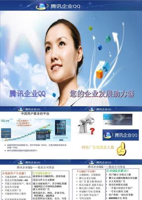 某科技企业QQ产品介绍ppt1