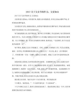 2017关于父亲节的作文:父爱如山