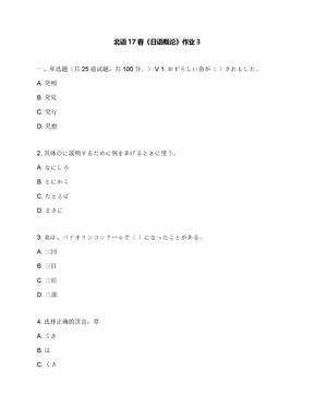 北语17春《日语概论》作业3