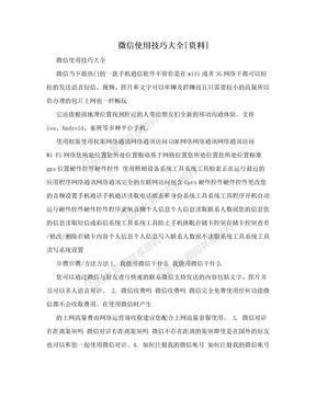 微信使用技巧大全[资料]