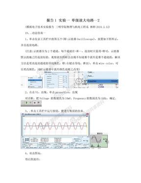 报告1  实验一 单级放大电路--2