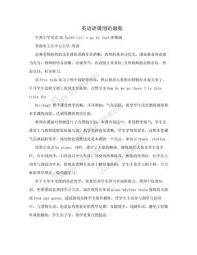 英语评课用语锦集