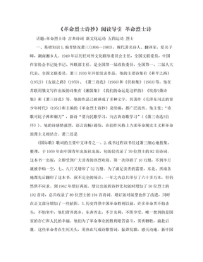 《革命烈士诗抄》阅读导引 革命烈士诗