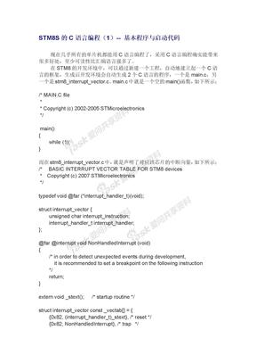STM8的C语言编程1-基本程序与启动代码分析