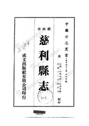 慈利县志(1-2册)