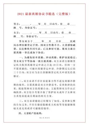 2021最新离婚协议书精选(完整版)