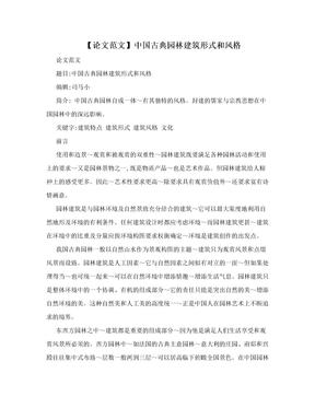 【论文范文】中国古典园林建筑形式和风格