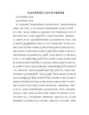 运动会颁奖晚会主持词【可编辑版】