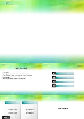 绿色炫彩ppt背景图片