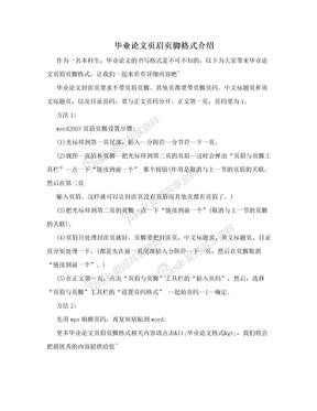 毕业论文页眉页脚格式介绍