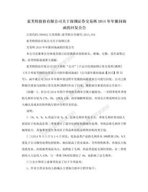 索芙特股份有限公司关于深圳证券交易所2014年年报问询函的回复公告