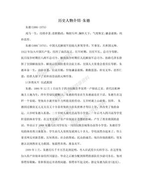 历史人物介绍-朱德