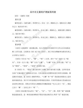 高中语文蒹葭沪教版第四册
