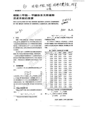 碳酸二甲酯——甲醇体系无限稀释活度系数的推算