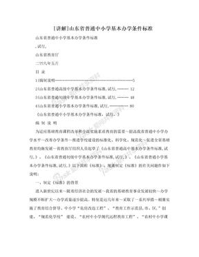 [讲解]山东省普通中小学基本办学条件标准