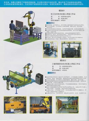 焊接集成方案