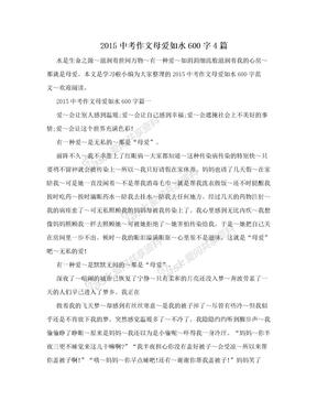 2015中考作文母爱如水600字4篇