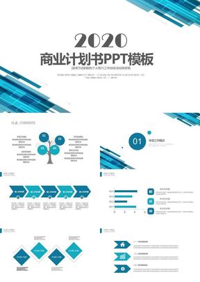商业计划书创业计划书项目融资ppt模板 13