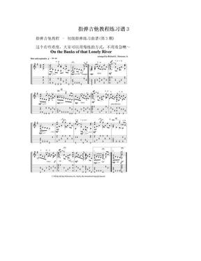 指弹吉他教程练习谱3