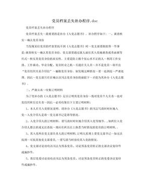 党员档案丢失补办程序.doc