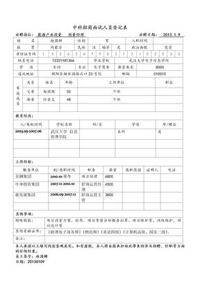 中科招商面试人员登记表(2012版)