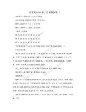 中医院h7n9职工培训签到册 2