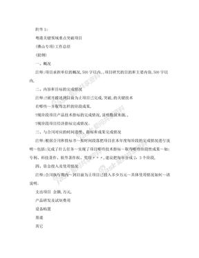 附件1: 粤港关键领域重点突破项目 (佛山专项)工作总结 (提纲) 一