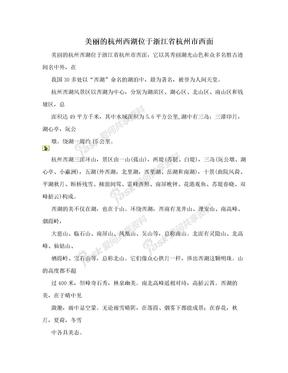 美丽的杭州西湖位于浙江省杭州市西面