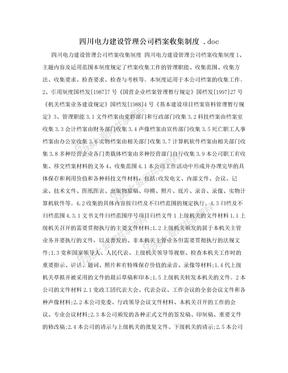 四川电力建设管理公司档案收集制度  .doc