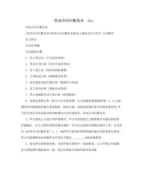 劳动合同台账范本 .doc