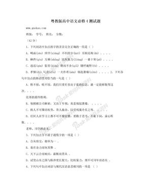 粤教版高中语文必修4测试题