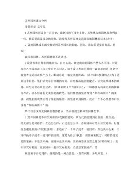 [初一语文]苏州园林课文分析