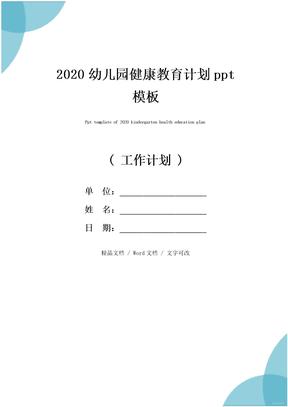 2020幼儿园健康教育计划ppt模板