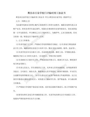 辉县市百泉学校门卫临时用工协议书