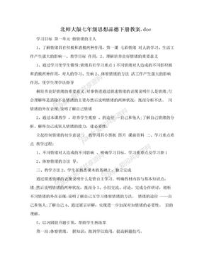 北师大版七年级思想品德下册教案.doc