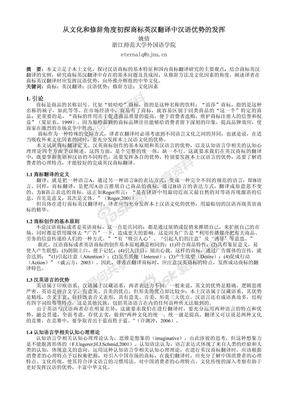 从文化和修辞角度初探商标英汉翻译中汉语优势的发挥