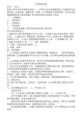 新版价税分离施工合同协议书.doc