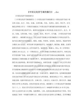 《中国文化符号调查报告》 .doc