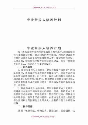 【9A文】专业带头人培养计划
